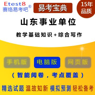 2018年山东事业单位招聘考试(教学基础知识+综合写作)易考宝典软件