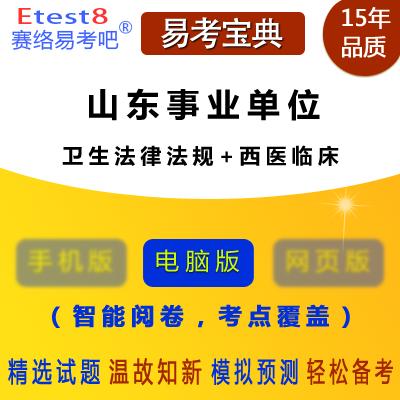 2019年山东事业单位招聘考试(卫生法律法规+西医临床)易考宝典软件