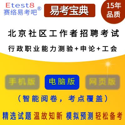 2018年北京社区工作者招聘考试(行政职业能力测验+申论+工会基础知识)易考宝典软件