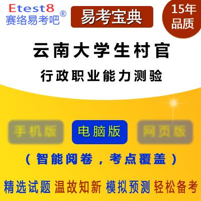 2019年云南大学生村官选聘考试(行政职业能力测验)易考宝典软件