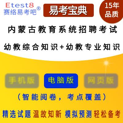 2019年内蒙古教育系统公开招聘幼儿教师(幼教综合知识+幼教专业知识)易考宝典软件