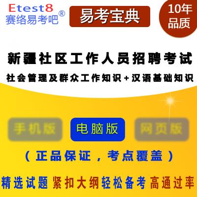 2017年新疆社区工作人员招聘考试(社会管理及群众工作知识+汉语基础知识)易考宝典软件