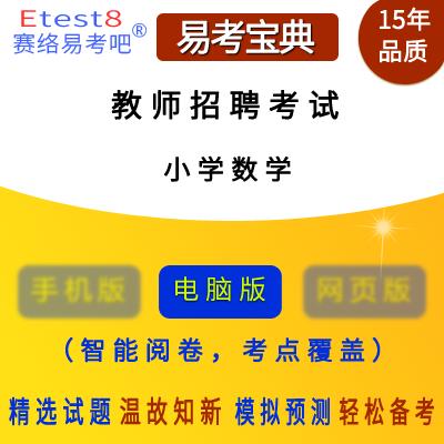 2019年教师招聘考试(数学)易考宝典软件(小学)