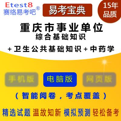 2018年重庆市事业单位招聘考试(综合基础知识+卫生公共基础知识+中药学)易考宝典软件