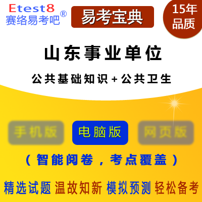 2019年山东事业单位招聘考试(公共基础知识+公共卫生)易考宝典软件