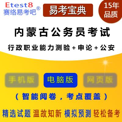 2018年内蒙古公务员考试(行政职业能力测验+申论+公安专业知识)易考宝典软件