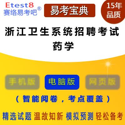 2019年浙江�l生系�y招聘考�(��W)易考��典�件
