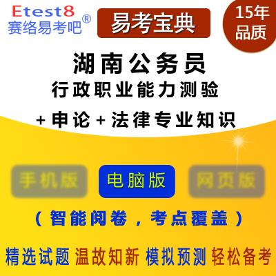 2019年湖南公务员考试(行政职业能力测验+申论+法律专业知识)易考宝典软件