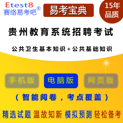2018年贵州教育系统招聘校医职位(公共卫生基本知识+公共基础知识)易考宝典软件