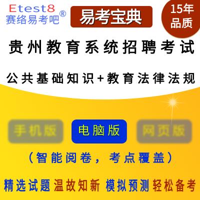 2018年贵州教育系统招聘宿管职位(公共基础知识+教育法律法规)易考宝典软件