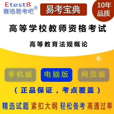 2019年高等学校教师资格考试(高等教育法规概论)易考宝典软件