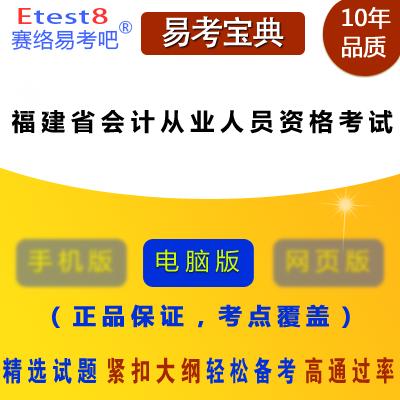 2019年福建省会计从业人员资格考试易考宝典软件(含3科)