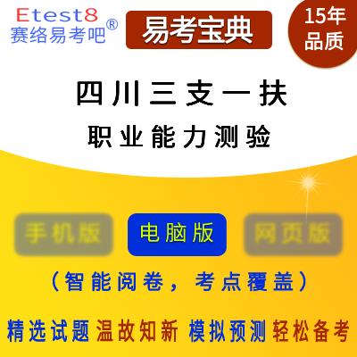 2018年四川三支一扶高校毕业生招募考试(职业能力测验)易考宝典软件