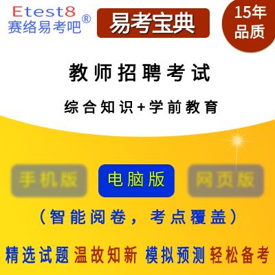 2017年教师招聘考试(综合知识+学前教育)易考宝典软件