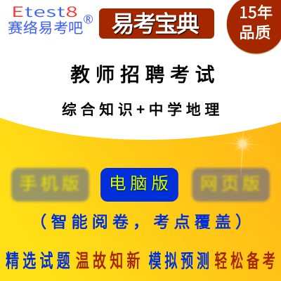 2019年教师公开招聘考试(综合知识+中学地理)易考宝典软件