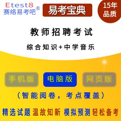 2019年教师公开招聘考试(综合知识+中学音乐)易考宝典软件