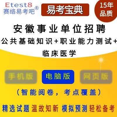 2019年安徽事业单位招聘考试(公共基础知识+临床医学)易考宝典软件