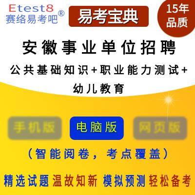 2019年安徽事业单位招聘考试(综合知识/公共基础知识+幼儿教育)易考宝典软件