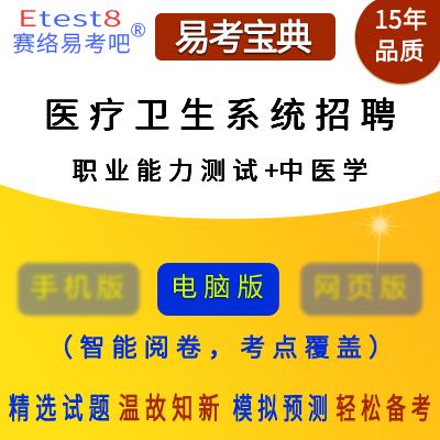 2019年医疗卫生系统招聘考试(职业能力测试+中医学)易考宝典软件