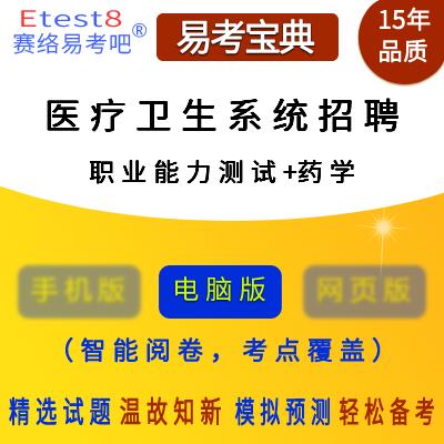 2019年�t���l生系�y招聘考�(��I能力�y�+��W)易考��典�件