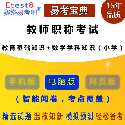 2019年教师职称考试(教育基础知识+数学学科知识)易考宝典软件(小学)