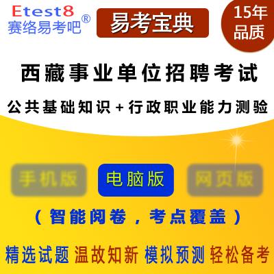 2019年西藏事业单位招聘考试(公共基础知识+行政职业能力测验)易考宝典软件