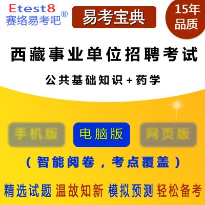 2019年西藏事业单位招聘考试(公共基础知识+药学)易考宝典软件