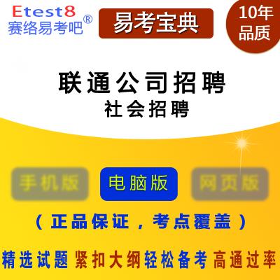 2019年联通公司招聘考试易考宝典软件