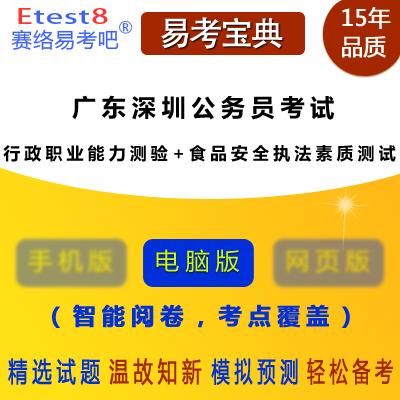 2019年广东深圳公务员考试(行政职业能力测验+食品安全执法素质测试)易考宝典软件