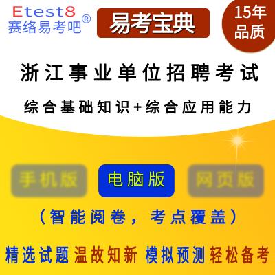 2017年浙江事业单位招聘考试(综合基础知识+综合应用能力)易考宝典软件