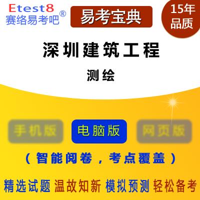2019年深圳建筑工程初、中级专业技术资格考试(测绘)易考宝典软件