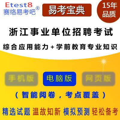2019年浙江事业单位招聘考试(综合应用能力+学前教育专业知识)易考宝典软件