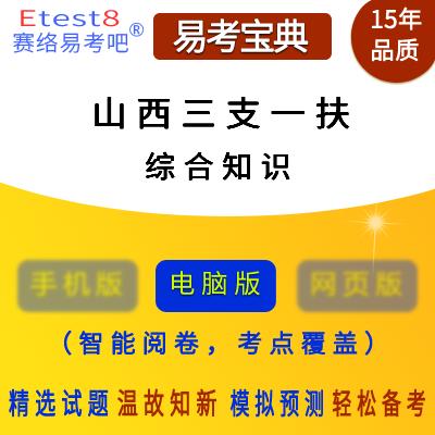 2019年山西三支一扶人员招募考试(综合能力测试)易考宝典软件