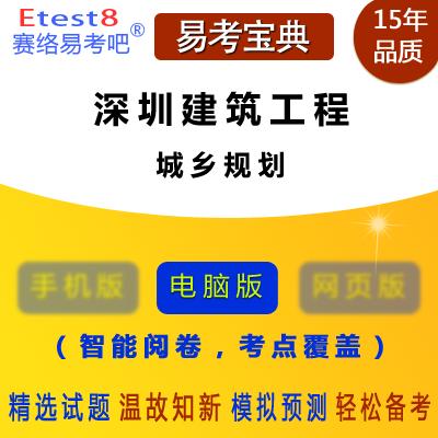 2018年深圳建筑工程初、中级专业技术资格考试(城市规划)易考宝典软件