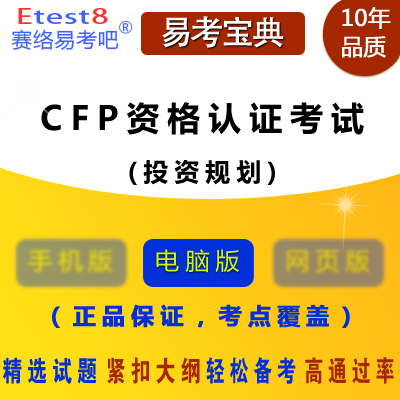 2018年CFP资格认证考试《投资规划》易考宝典软件
