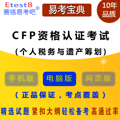 2019年CFP资格认证考试《个人税务与遗产筹划》易考宝典软件