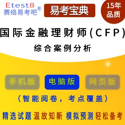 2017年CFP资格认证考试《综合案例分析》易考宝典软件