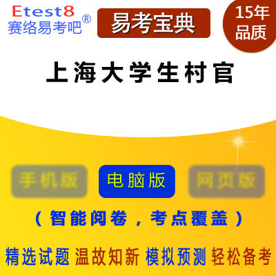 2018年上海大学生村官考试易考宝典软件
