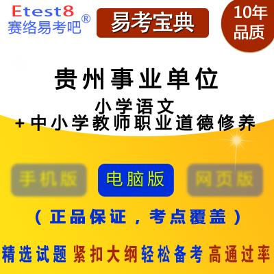 2018年贵州事业单位招聘考试(小学语文+中小学教师职业道德修养)易考宝典软件