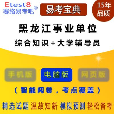 2019年黑龙江事业单位招聘考试(综合知识+大学辅导员)易考宝典软件