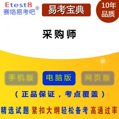 2017年采购师考试易考宝典软件(中物联)