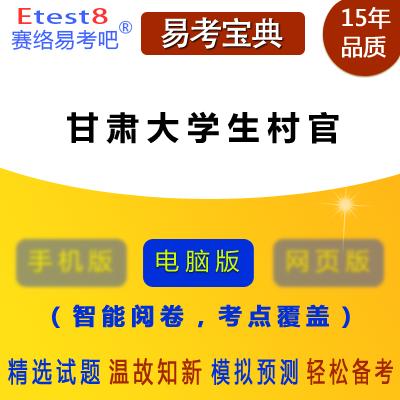 2019年甘肃大学生村官考试易考宝典软件