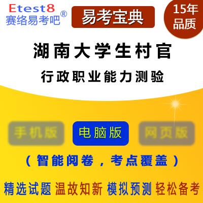 2019年湖南大学生村官考试(行政职业能力测验)易考宝典软件