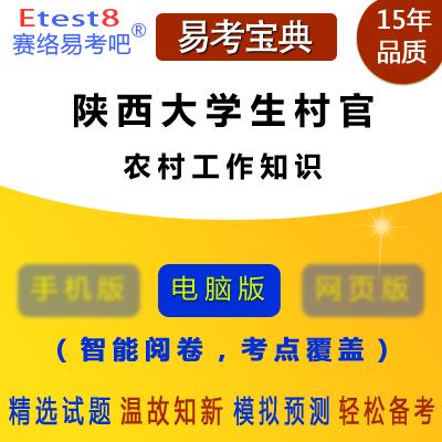 2019年陕西大学生村官考试易考宝典软件