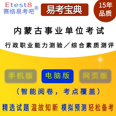 2019年内蒙古事业单位招聘考试(综合素质测评/行政职业能力测试)易考宝典软件