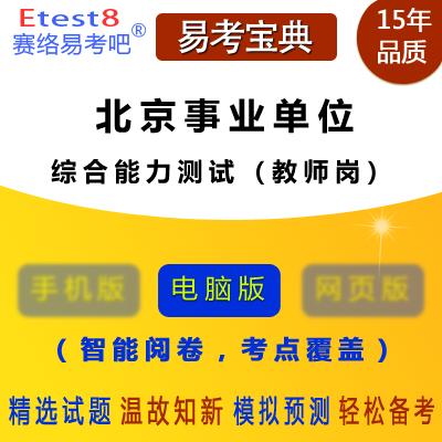 2018年北京事业单位招聘考试《综合能力测试(教师岗)》易考宝典软件