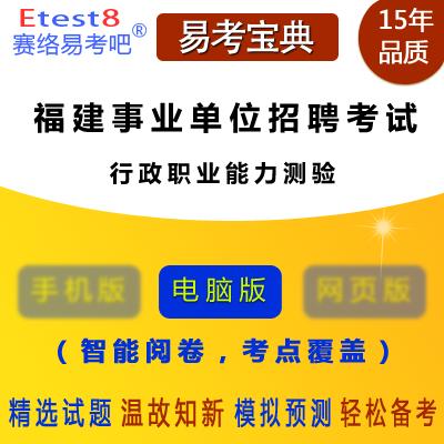 2018年福建事业单位招聘考试(行政职业能力测验)易考宝典软件
