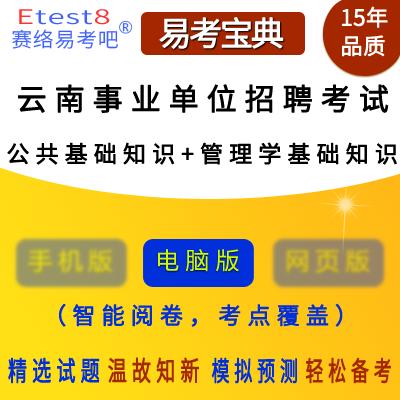2019年云南事业单位招聘考试(公共基础知识+管理学基础知识)易考宝典软件
