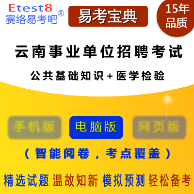 2019年云南事业单位招聘考试(公共基础知识+医学检验)易考宝典软件