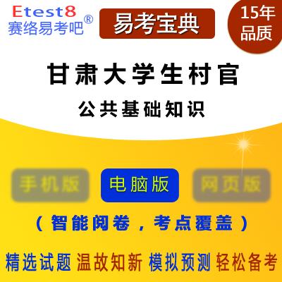 2019年甘肃大学生村官考试(公共基础知识)易考宝典软件